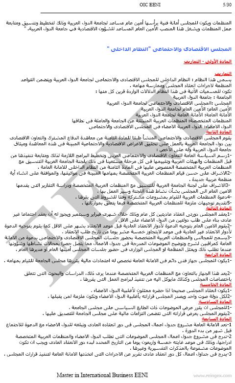 Liga Àrab