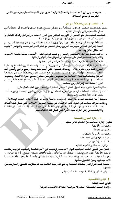 Islamic Cooperació (Àrab)